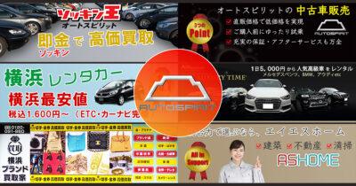 横浜の中古自動車買取&販売、総合力の株式会社オートスピリット