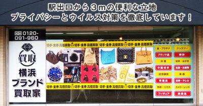 横浜ブランド買取家さんが評判の理由とは?