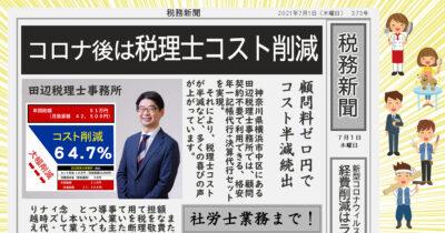 田辺税理士事務所さんは、横浜の格安税理士事務所&社労士事務所
