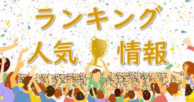 人気ランキング 横浜おすすめ!人気比較