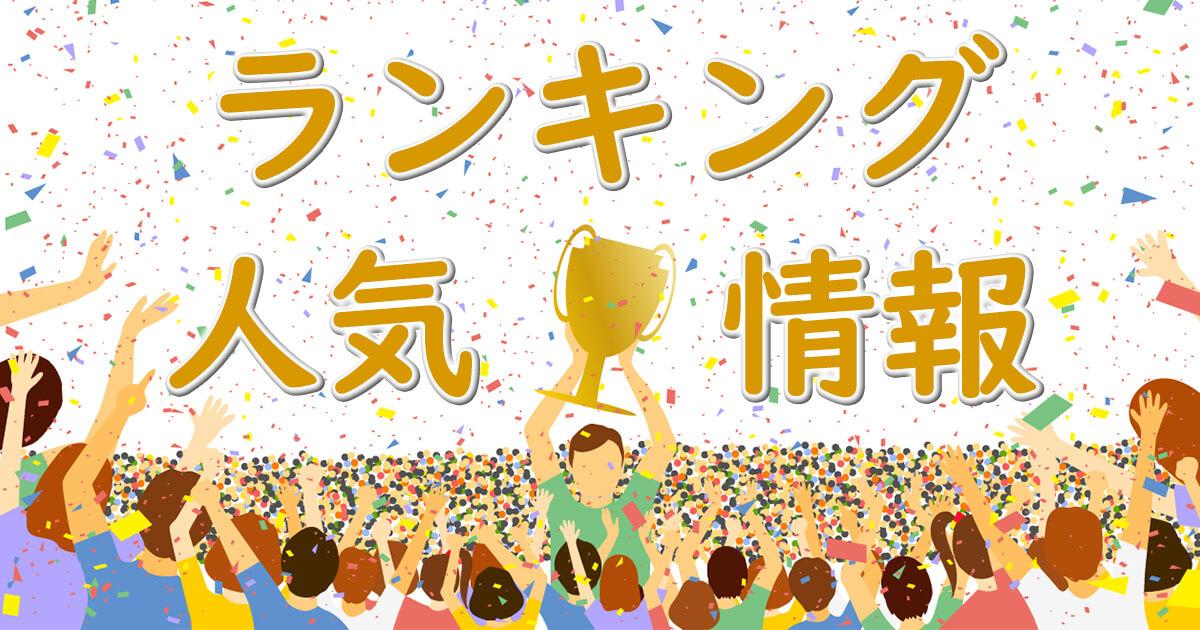 横浜おすすめ!人気比較の人気比較ランキング