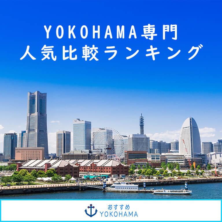 横浜おすすめ!人気比較