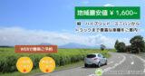 地域最安値1600円〜と安い横浜レンタカー